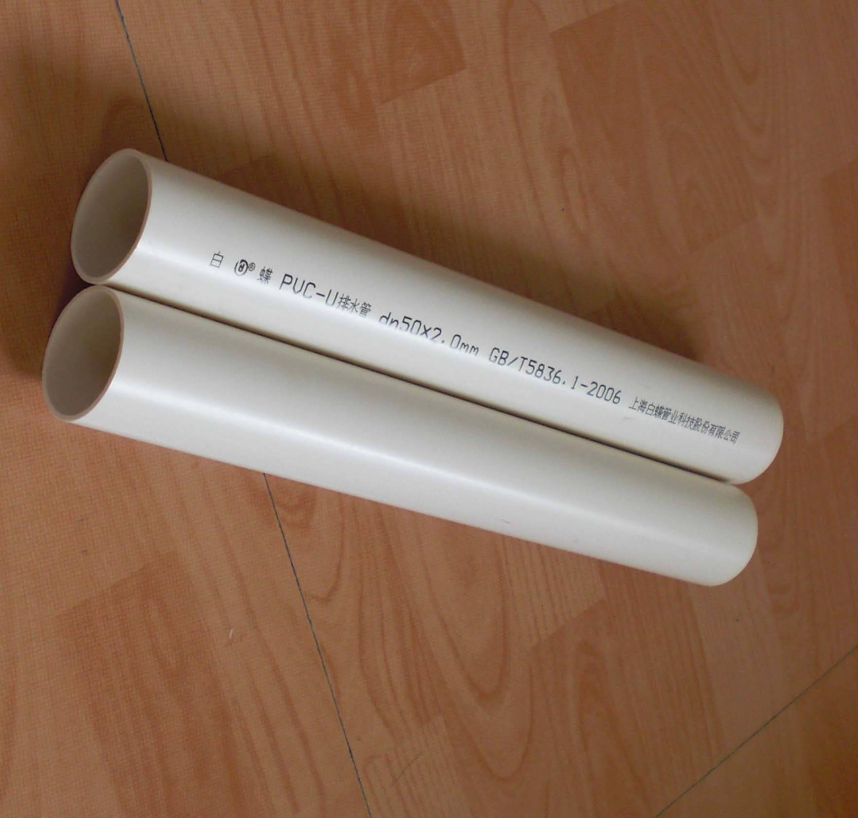 Pvc pipe for water drainage shanghai white butterfly for White plastic water pipe